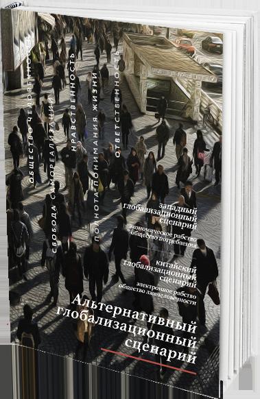 Книга Александра Усанина Альтернативный глобализационный сценарий
