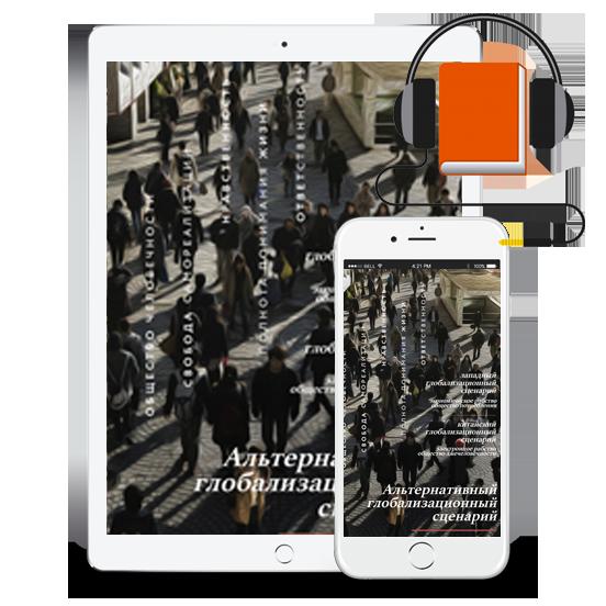 Аудиокнига Александра Усанина Альтернативный Глобализационный сценарий