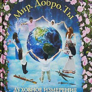 Книга Александра Усанина «Духовное измерение жизни. Выход из тупика»