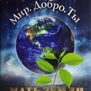 Книга Александра Усанина «Мать Земля. Ведическое решение проблем экологии»