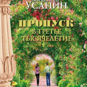 Книга Александра Усанина «Пропуск в третье тысячелетие»