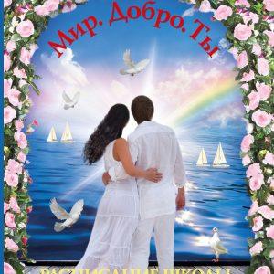 Книга Александра Усанина «Расписание школы жизни»