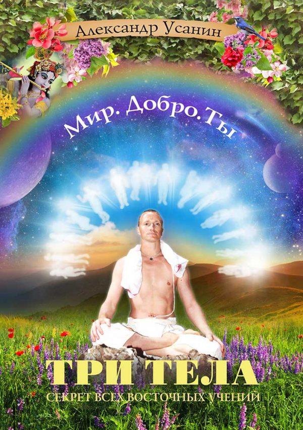Книга Александра Усанина «Три тела. Секрет всех восточных учений»