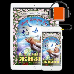Аудиокнига Александра Усанина Высший вкус жизни. Выход из материальной игры