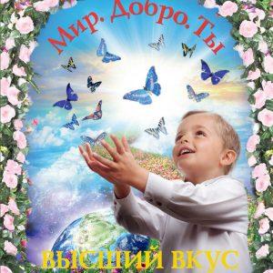 Книга Александра Усанина Высший вкус жизни. Выход из материальной игры
