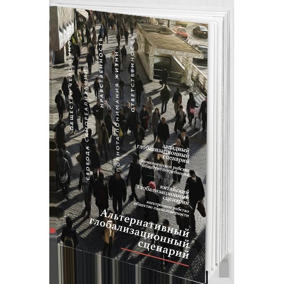 книга Александра Усанина Альтернативный Глобализационный сценарий в мягком переплете