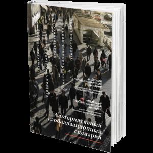 книга Александра Усанина Альтернативный Глобализационный сценарий в твердом переплете